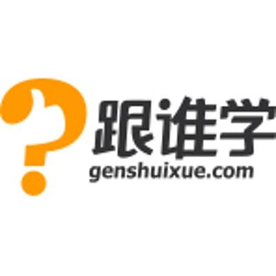 Genshuixue
