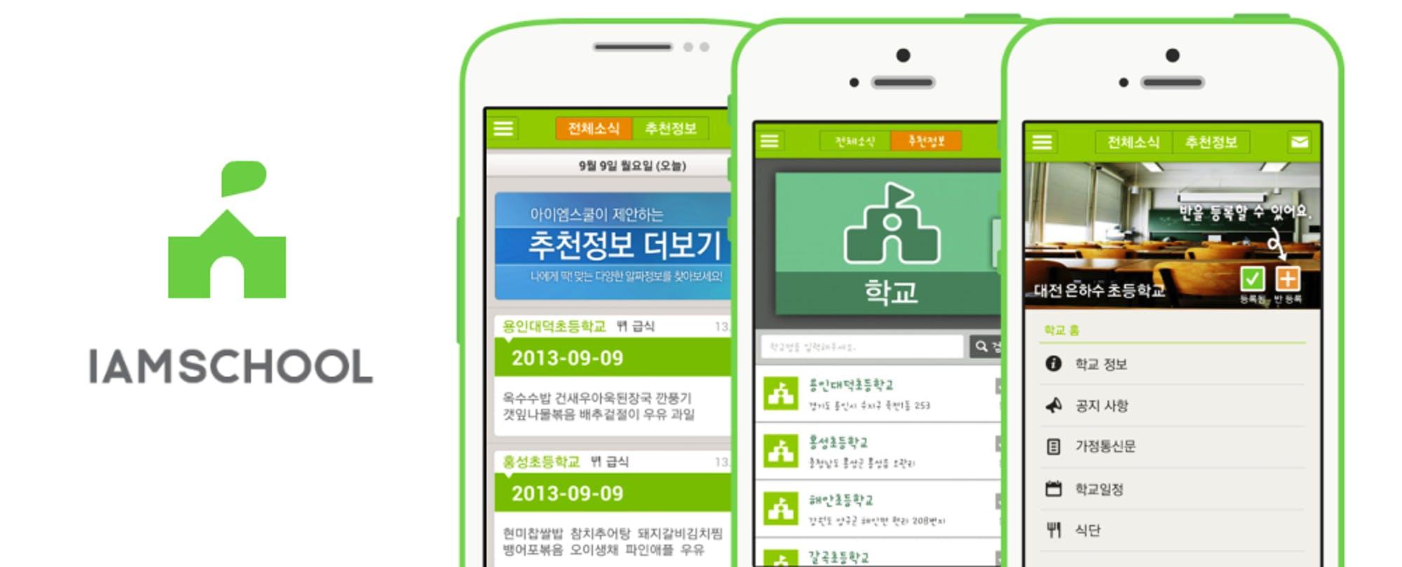 South Korea's Biggest Educational Information App Plans Pan-Asian Expansion