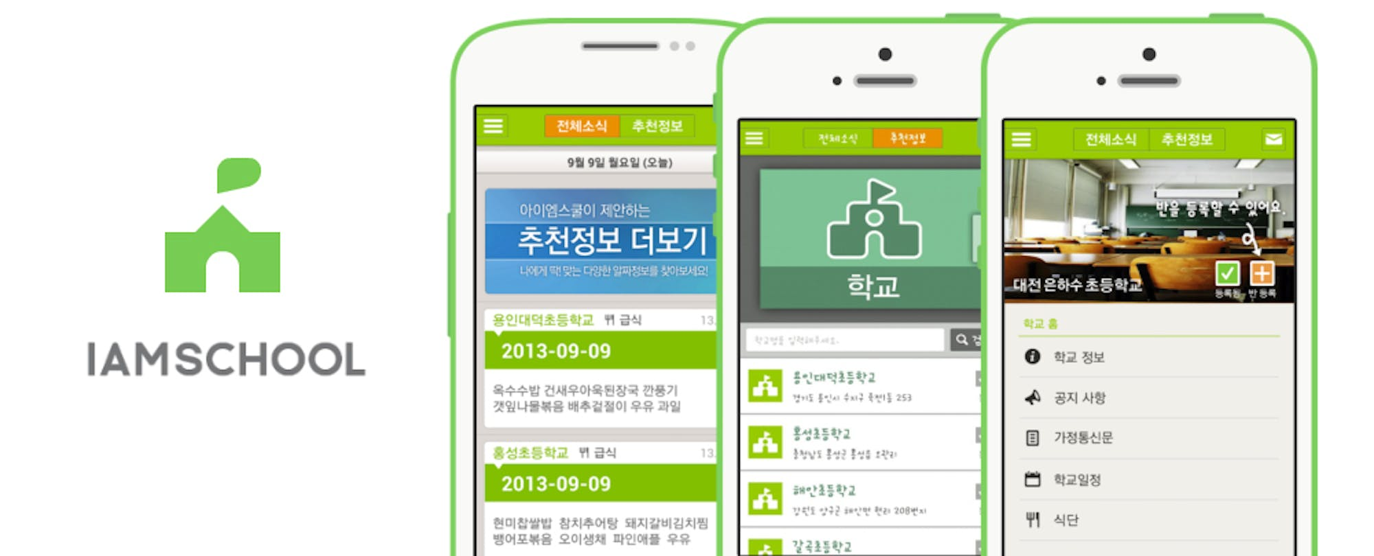 South Korea's Biggest Educational Information App Plans Pan-Asian Expansion